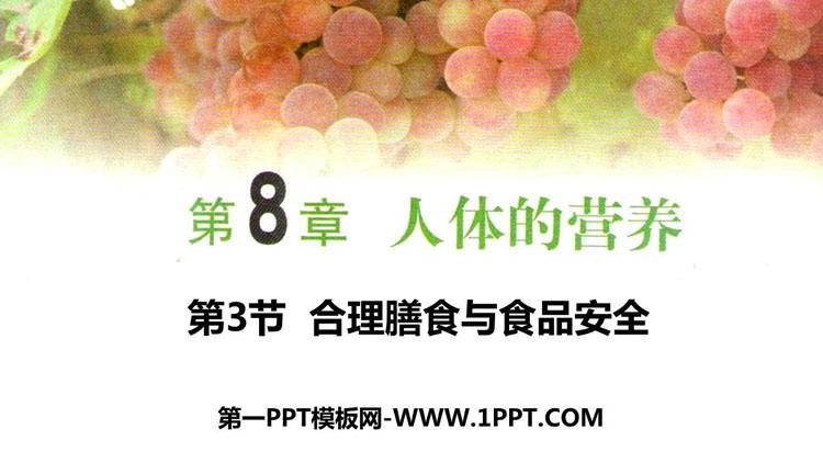 《合理膳食�c食品安全》PPT��� �n件