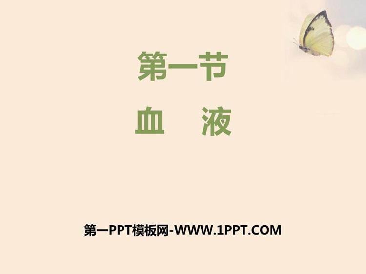 《血液》PPT���|�n件