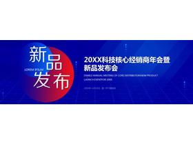 蓝色宽屏科技产品发布会PPT模板免费下载