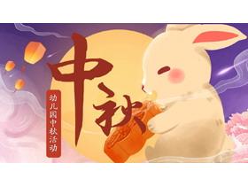 萌萌�}小兔子吃月�背景幼��@中秋�活�硬��PPT模板