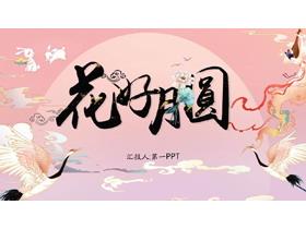 粉色国潮风花好月圆中秋节PPT模板