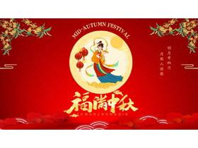 红色喜庆《福满中秋》中秋节PPT模板免费下载