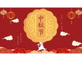 精美月饼图案背景的中秋节介绍PPT模板