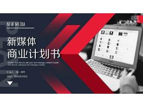 红黑配色的互联网新媒体行业商业计划书PPT模板