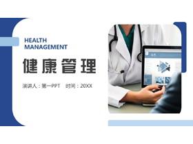 健康管理主题PPT模板