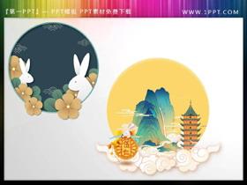 两套精致圆形群山玉兔月饼PPT素材