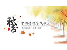 水彩树林枫叶背景的秋分节气PPT模板