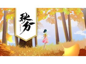 金色�y杏林中的女孩背景秋分PPT模板
