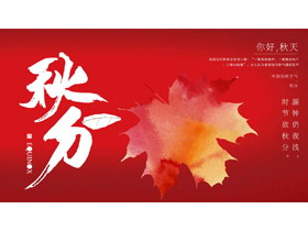 火红色枫叶背景《你好秋天》秋分节气PPT模板