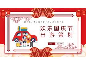 十一国庆节出游策划PPT模板