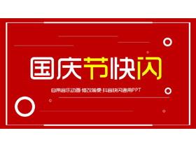红色快闪风国庆节PPT模板免费下载