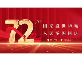 《国家盛世华诞人民举国同庆》72周年国庆节PPT模板