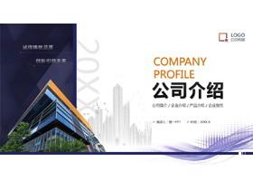 蓝色大气商业建筑背景的公司介绍PPT模板