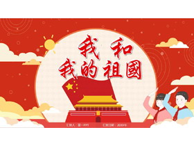 《我和我的祖国》新中国成立72周年PPT模板