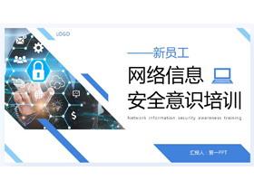 公司新�T工�W�j信息安全意�R培�PPT模板