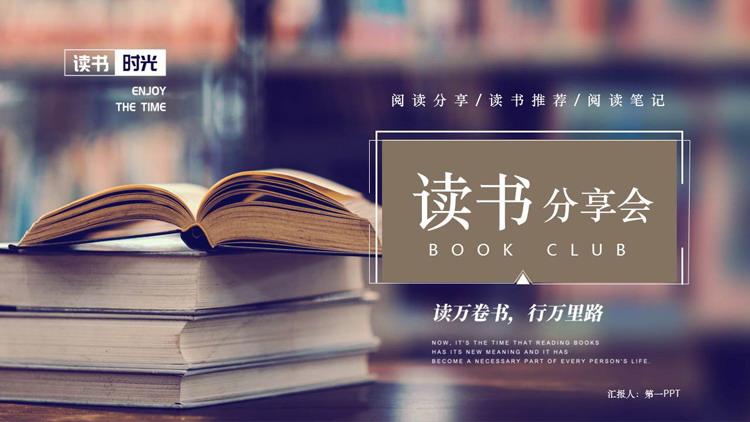 怀旧书籍背景的读书分享会PPT模板