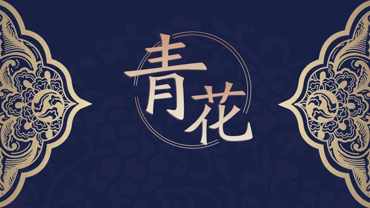 精美花纹背景的青花主题PPT模板
