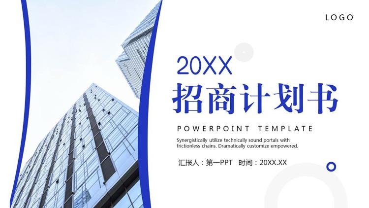 简约蓝色商业建筑背景的招商计划书PPT模板