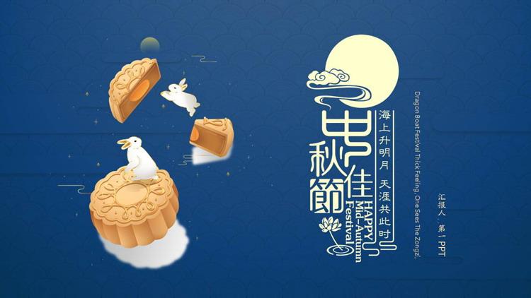 蓝色古典风中秋节PPT模板免费1