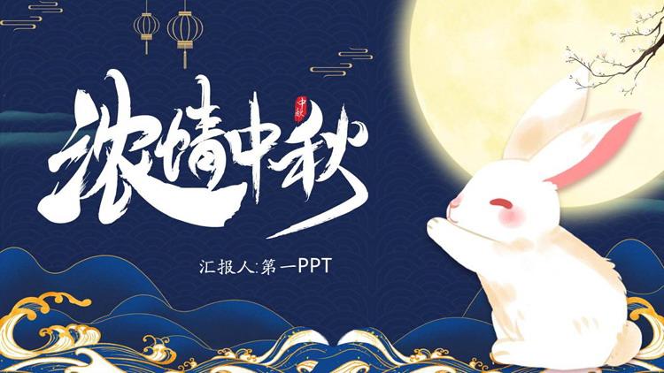 精致月亮与兔子背景的中秋节活动策划PPT模板1