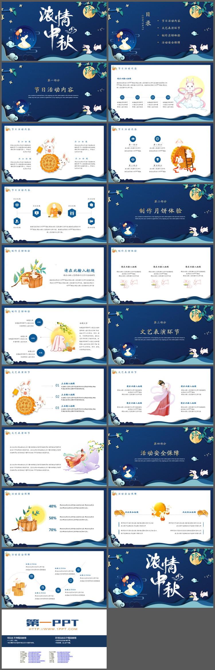 中秋节制作月饼活动策划PPT模板
