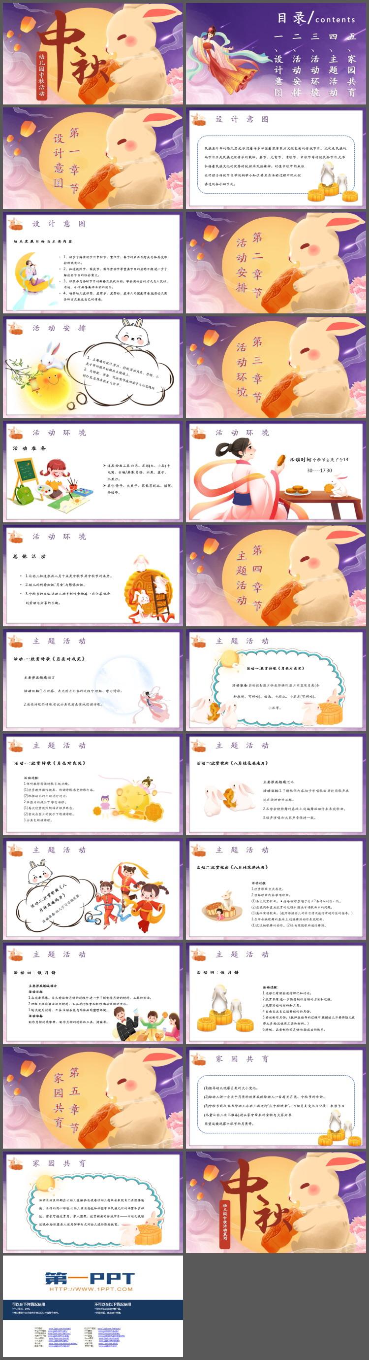 萌萌哒小兔子吃月饼背景幼儿园中秋节活动策划PPT模板