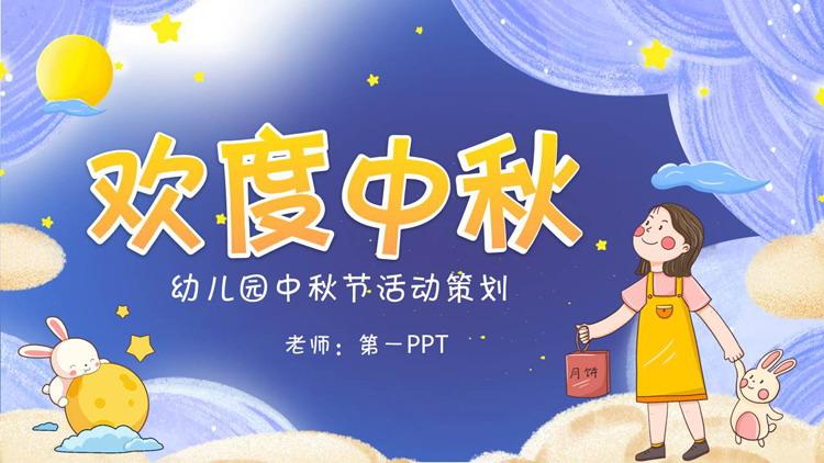 梦幻风幼儿园中秋节活动策划PPT模板