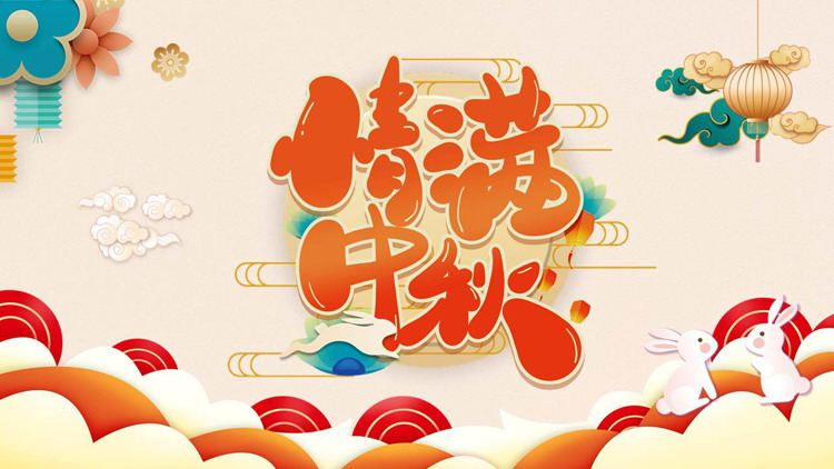 精美情满中秋中秋节PPT模板1