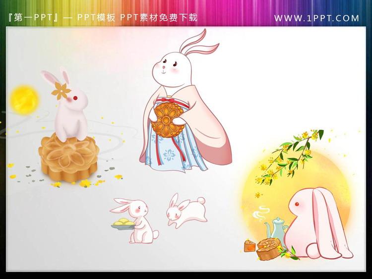 四张中秋节玉兔与月饼PPT素材