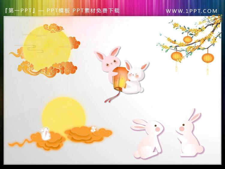 卡通月亮兔子灯笼桂花PPT素材