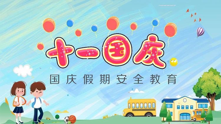 卡通手绘风十一国庆节假期安全PPT下载