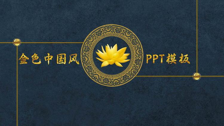 蓝色纹理烫金荷花背景的古典风PPT模板