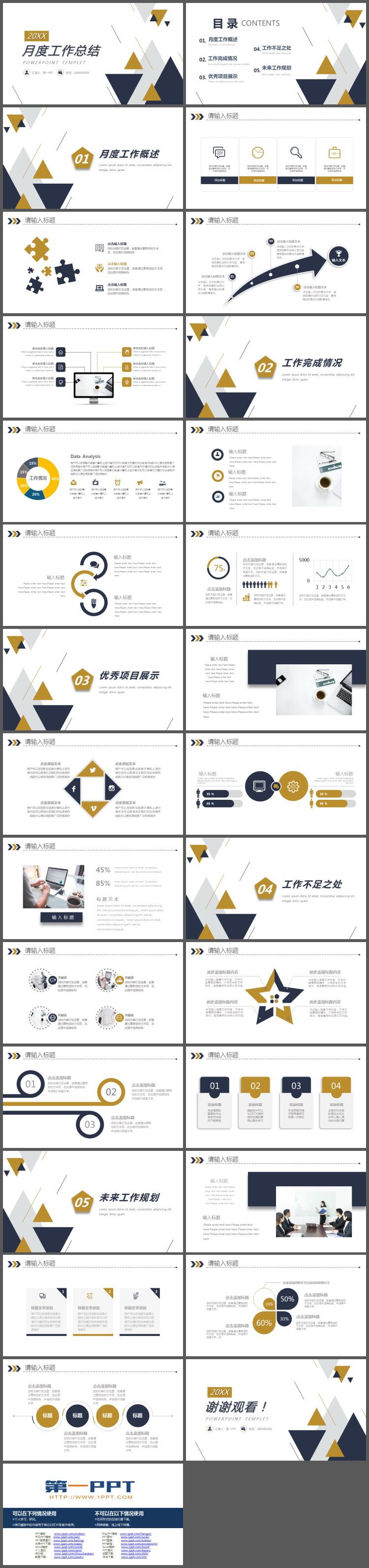 蓝黄三角形背景的月度工作总结PPT模板免费下载
