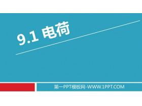 《电荷》PPT免费课件