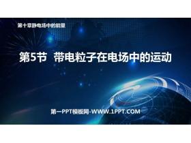 《带电粒子在电场中的运动》PPT优质课件