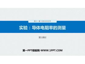 《实验:导体电阻率的测量》PPT精品课件(第1课时)