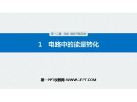 《电路中的能量转化》PPT精品课件
