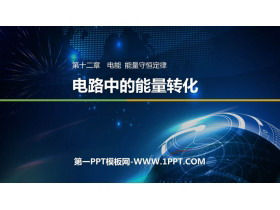 《电路中的能量转化》PPT优质课件
