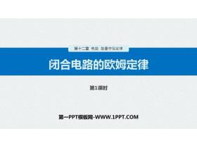 《闭合电路的欧姆定律》PPT精品课件(第1课时)