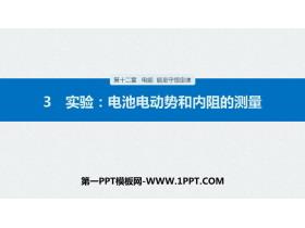 《实验:电池电动势和内阻的测量》PPT精品课件