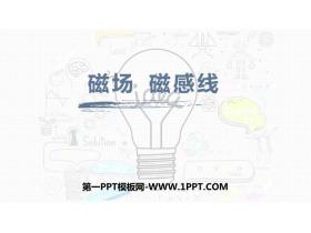 《磁场 磁感线》PPT优质课件