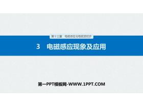 《电磁感应现象及应用》PPT精品课件