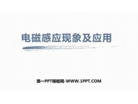 《电磁感应现象及应用》PPT优质课件