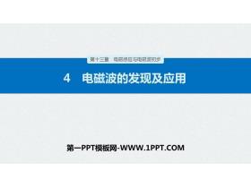 《电磁波的发现及应用》PPT精品课件