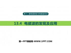 《电磁波的发现及应用》PPT优质课件