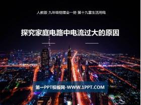 《探究家庭�路中�流�^大的原因》安全用�PPT教�W�n件