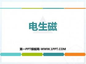 《�生磁》�磁�F象PPT教�W�n件
