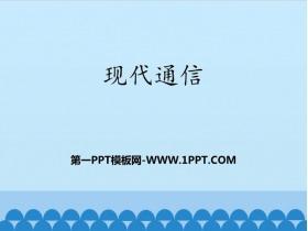 《�F代通信》�磁波PPT教�W�n件