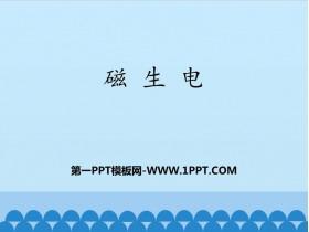 《磁生�》�磁�F象PPT教�W�n件