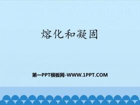 《熔化和凝固》物�B�化PPT免�M�n件